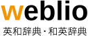 Weblio英和辞典・和英辞典